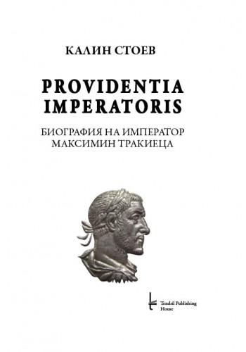 PROVIDENTIA IMPERATORIS. Биография на император Максимин Тракиеца